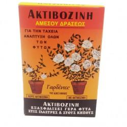 Ακτιβοζίνη Αμέσου Δράσεως 150γρ!