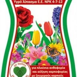 Λίπασμα για Ανθοφόρα και καρποφόρα φυτά 300ml