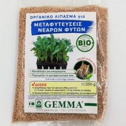 Βιολογικό λίπασμα για μεταφύτευση νεαρών φυτών 250g