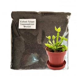 Χώμα Σαρκοφάγων Φυτών - Ειδικό Χώμα για όλα τα Σαρκοφάγα 200γρ!